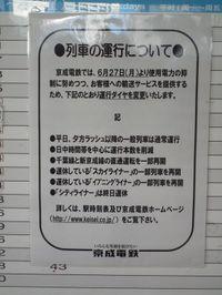 Sinkeisei_20110702_02