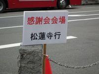 Atugi_20110703_02