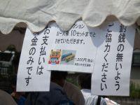 Atugi_20110703_05