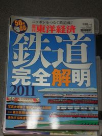 Toyokeizai_zokan_201107