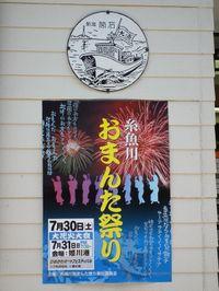 Akaharu20110709_23