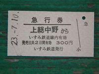 Isumi_kiha52_20110710_01