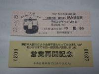 Hitatinaka_fukko_20110710_01