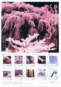 Touhoku_p_stamp01