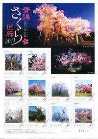 Touhoku_p_stamp02