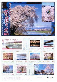 Touhoku_p_stamp03