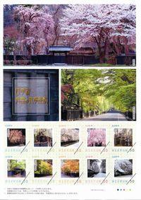 Touhoku_p_stamp04