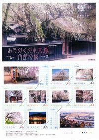 Touhoku_p_stamp05