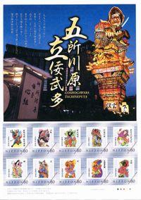 Touhoku_p_stamp07