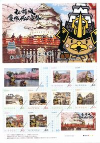 Touhoku_p_stamp08