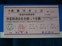 Jr6_20110725_01