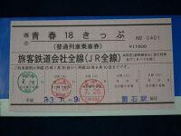 Jr6_20110726_01