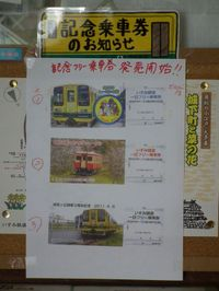 Isumi_rail_20110806_01