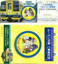 Isumi_rail_20110806_02