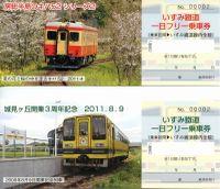 Isumi_rail_20110806_03