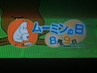 Moomin20110809_01