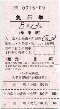 Isumi_kiha52_20110813_04