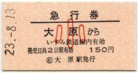 Isumi_kiha52_20110813_08