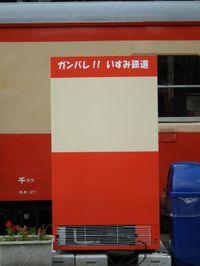 Isumi_kiha52_20110814_05