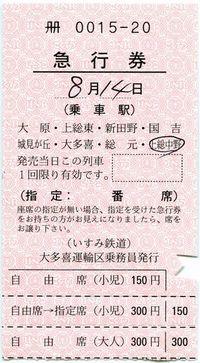 Isumi_kiha52_20110814_06