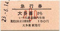 Isumi_kiha52_20110814_12