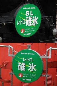 Kitahigasi_pass_20110819_09