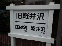 Kitahigasi_pass_20110819_14