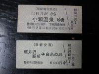 Kitahigasi_pass_20110819_15