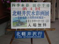 Kitahigasi_pass_20110819_26