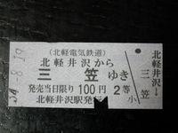 Kitahigasi_pass_20110819_27