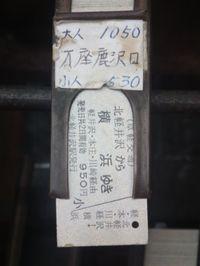 Kitahigasi_pass_20110819_30