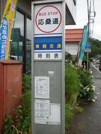 Kitahigasi_pass_20110819_32