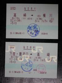 Kitahigasi_pass_20110819_48