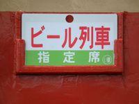 Isumi_kiha52_20110827_18