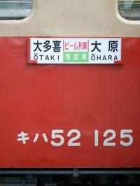 Isumi_kiha52_20110827_19