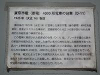 Toeikotu20110828_02