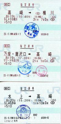 Kitahigasi_pass_matome03