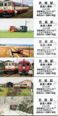 Weekendpass20110911_45