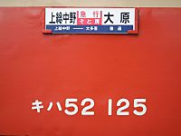 Isumi_kiha52_20110917_04