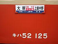 Isumi_kiha52_20110917_08