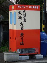 Isumi_rail_20110917_21