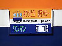 Choshi20110919_10