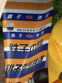 Choshi20110919_11