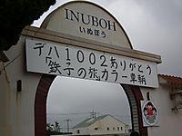 Choshi20110919_14