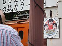 Choshi20110919_15