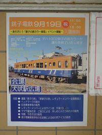 Choshi20110919_30