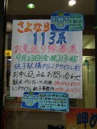 Choshi20110919_40