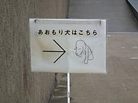 Aimori20111001_09