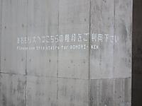 Aimori20111001_10