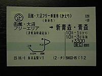 Aomori20111003_08